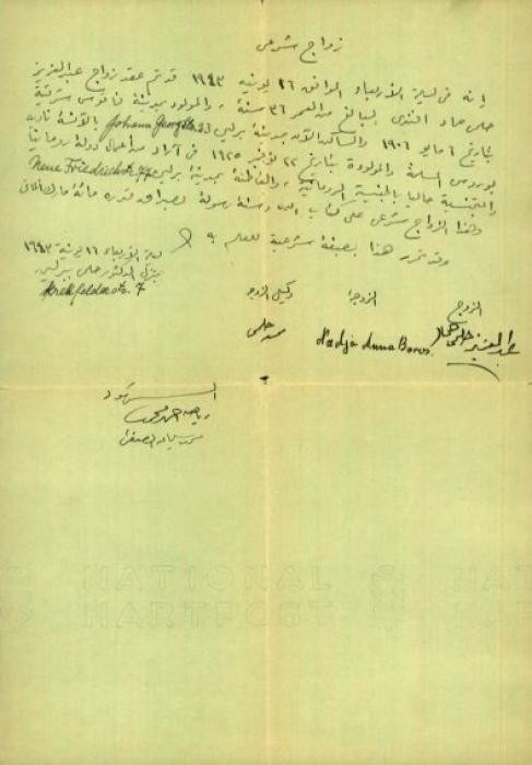 "<p><span style=""font-weight: 400;"">Marriage certificate obtained by <a href=""/narrative/45338/en"">Dr. Mohamed Helmy</a> stating that Anna Gutman (Boros) married an Egyptian man in a ceremony held in Helmy's home. Dr. Helmy also received certification from the Central Islamic Institute in Berlin attesting to Anna's conversion to Islam, which the marriage certificate reflects.</span></p>
