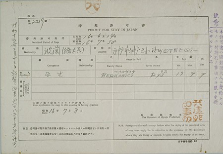 "<p>Japanese authorities issued this ""Permit for stay in Japan"" to Ruth Segal (Rys Berkowicz). After several unsuccessful attempts to obtain visas for the United States, Ruth's father was able to secure a visa for her to go to New Zealand, in the British Commonwealth of Nations. [From the USHMM special exhibition Flight and Rescue.]</p>"