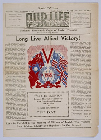 "<p>Newspaper Our Life, for September 7, 1945, showing the headline ""Long Live Allied Victory"". [From the USHMM special exhibition Flight and Rescue.]</p>"