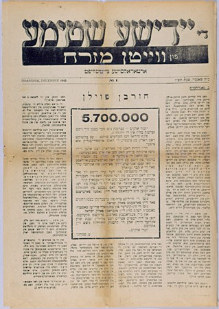 <p>Yiddishe Shtime fun Vaytn Mizrekh (Jewish Voice of the Far East), Shanghai, December 1945. Includes black border notice of 5,700,000 Jewish victims. [From the USHMM special exhibition Flight and Rescue.]</p>