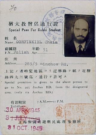 "<p>Special pass issued to rabbinical student Chaim Gorfinkel. Yeshiva students had to obtain special passes from Japanese authorities to leave the ""designated area"" in order to continue their studies at the Beth Aharon Synagogue, which was located outside the zone. [From the USHMM special exhibition Flight and Rescue.]</p>"