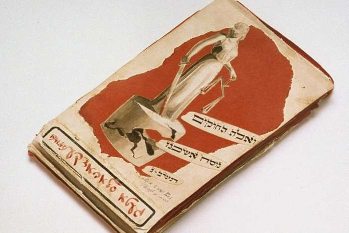 """<p>This folio contains the compilation of German orders in Kovno from July 1941 to May 1943, most of which were delivered orally. Making a play on words from the Book of Exodus 21:1, the Hebrew title on this front cover read """"And These Are the Laws—German Style, 1941–1943.""""</p> <p>This folio of German laws was compiled by Avraham <a href=""""/narrative/11705/en"""">Tory</a>, secretary to the Jewish Council, and illustrated by Fritz Gadiel, head of the graphics workshop. The decision to record every German law issued to the ghetto was prompted by the German practice of only communicating to the ghetto orally, without leaving a paper trail.</p>"""