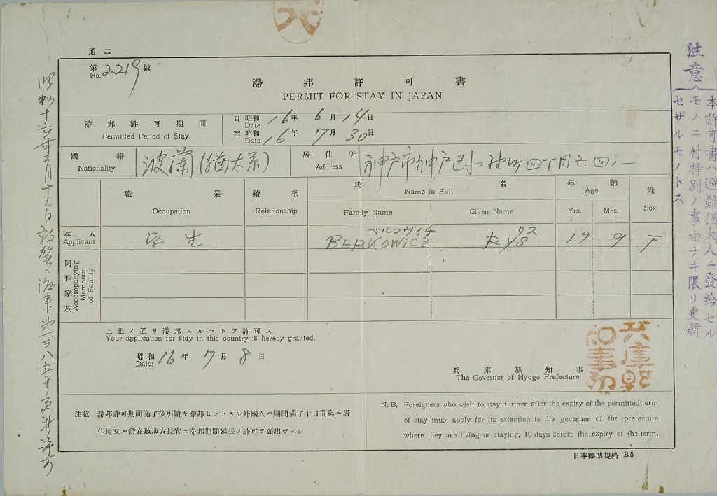 Permit for stay in Japan [LCID: 2000rcvy]