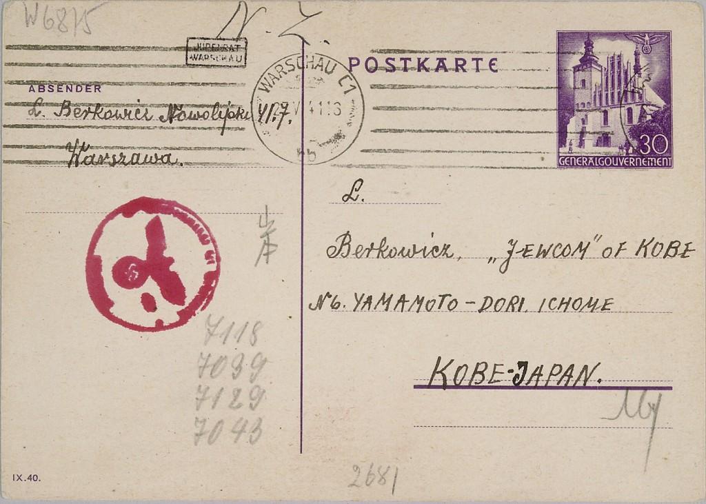 Postcard sent to Ruth Segal (front) [LCID: 2000qpyt]