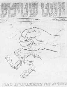 "<p>Cover of an underground Yiddish newspaper, <em>Jugend Shtimme</em> (Voice of Youth). Writing on the bottom of the cover reads: ""Fascism must be smashed."" Warsaw ghetto, Poland, January–February 1941.</p>"