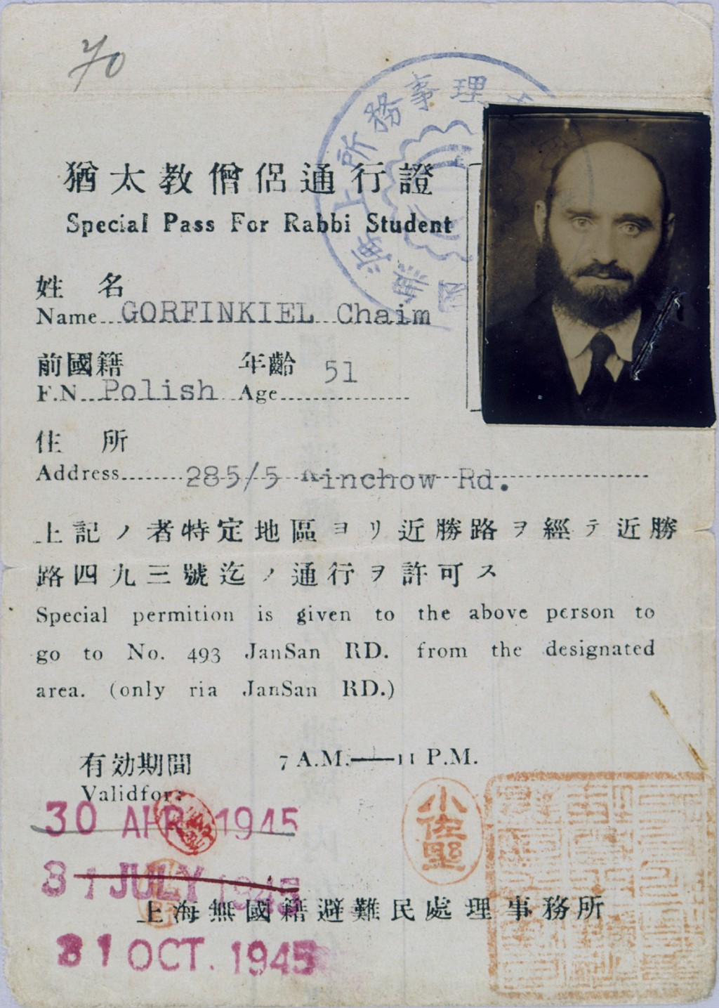 """<p>Special pass issued to rabbinical student Chaim Gorfinkel. Yeshiva students had to obtain special passes from Japanese authorities to leave the """"designated area"""" in order to continue their studies at the Beth Aharon Synagogue, which was located outside the zone. [From the USHMM special exhibition Flight and Rescue.]</p>"""