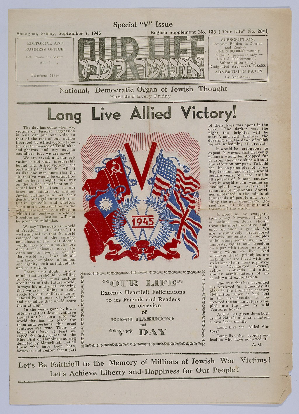 Our Life newspaper: Allied victory [LCID: 2002pkcn]