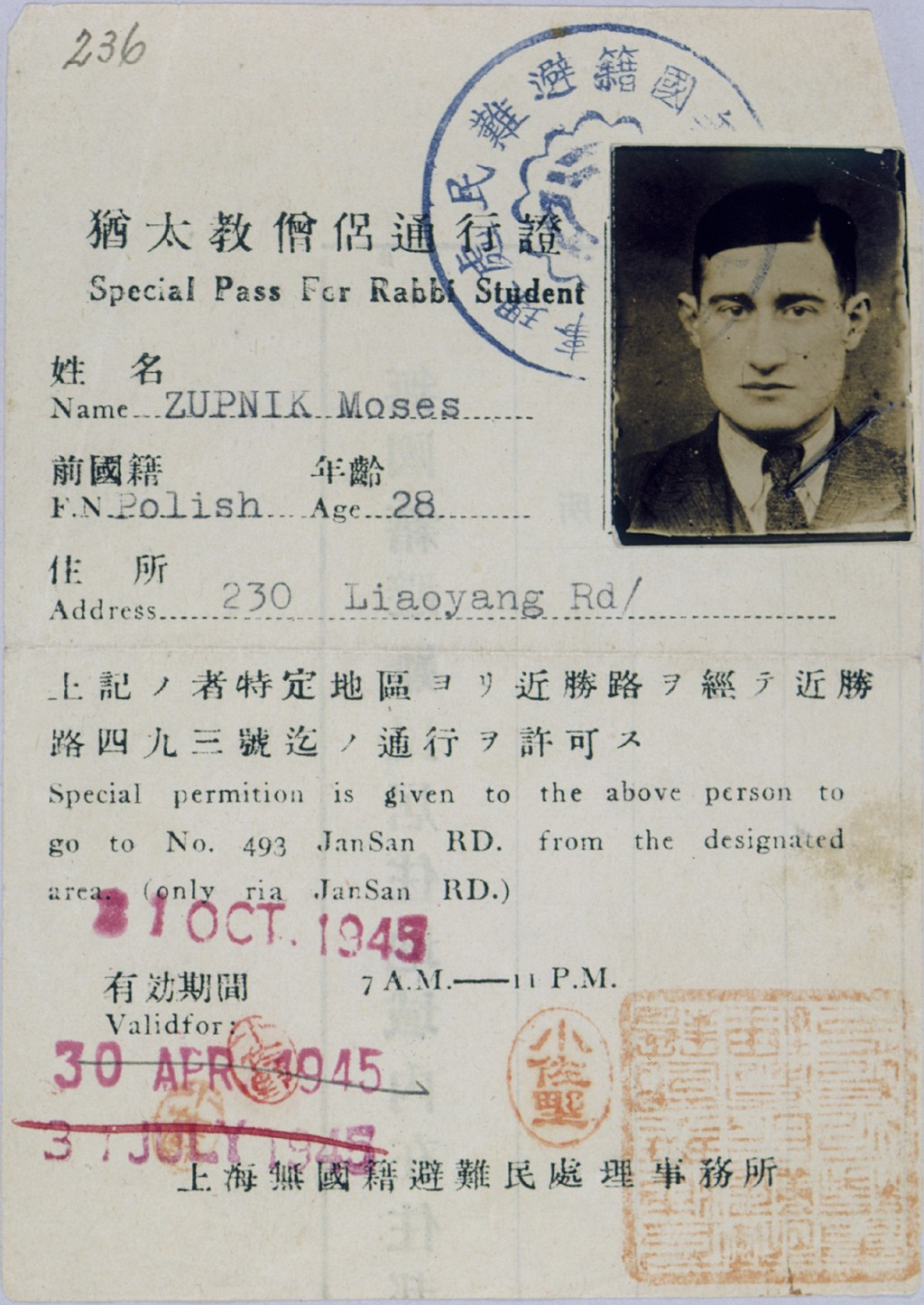 "<p>Special pass issued to rabbinical student Moshe Zupnik. Yeshiva students had to obtain special passes from Japanese authorities to leave the ""designated area"" in order to continue their studies at the Beth Aharon Synagogue, which was located outside the zone. [From the USHMM special exhibition Flight and Rescue.]</p>"