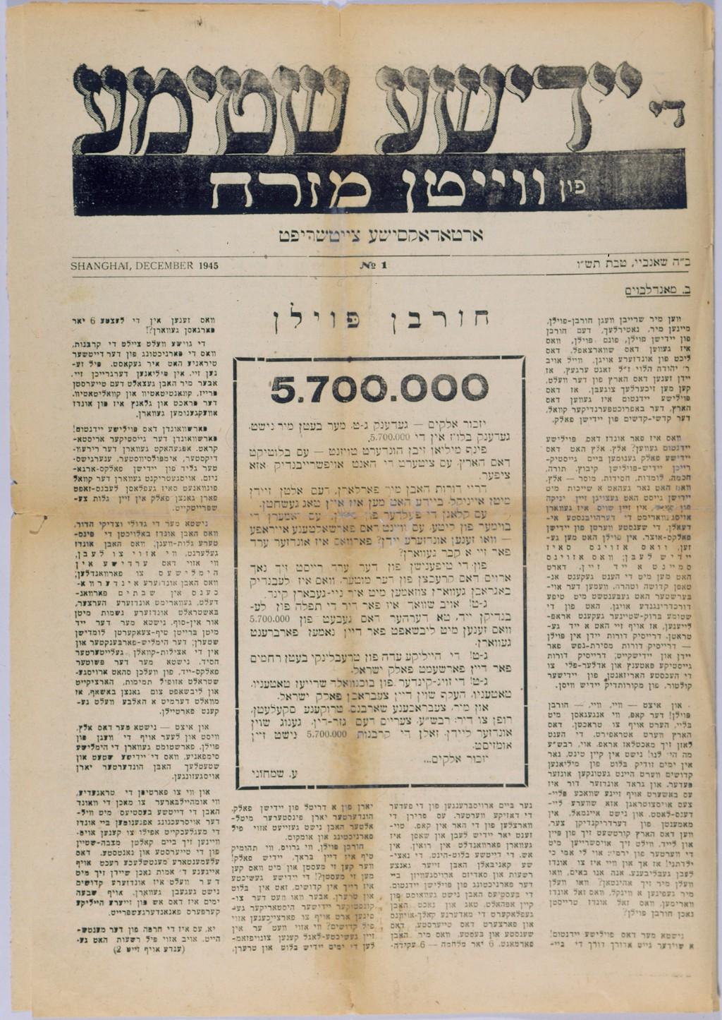 Yiddishe Shtime, December 1945 [LCID: 2002ufpi]