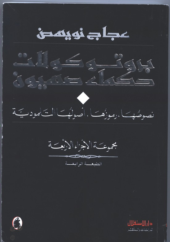 <p>ضهرت هذه الترجمة العربية من قبل أجاج نويد للبروتوكولات في موقع كفلته الخدمة الدولية للإعلام في فلسطين. تم النشر في بيروت, لبنان سنة 1996.</p>