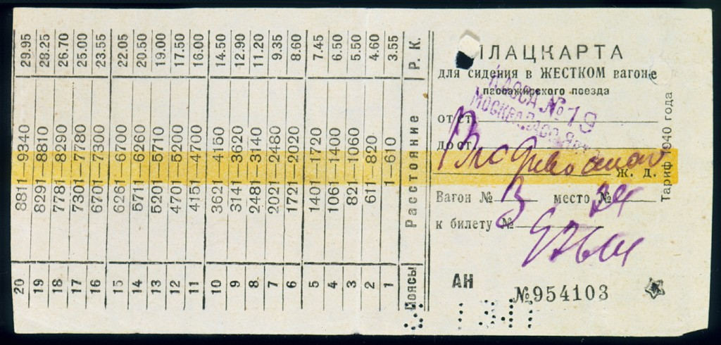 <p>A train ticket for travel on the Trans-Siberian Railroad. [From the USHMM special exhibition Flight and Rescue.]</p>