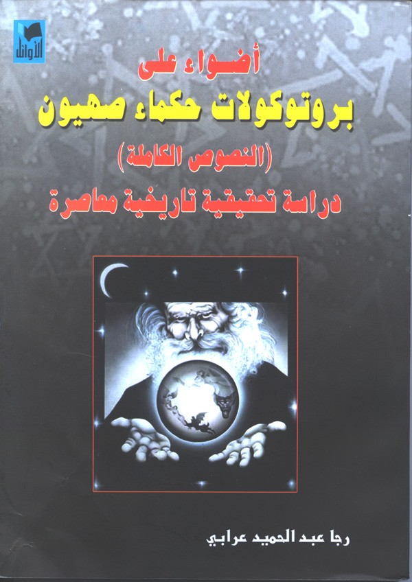 <p>This 2005 Syrian edition of the Protocols of the Elders of Zion claims that the terrorist attacks of September 11, 2001, were orchestrated by a Zionist conspiracy. The final chapter predicts the eventual destruction of the State of Israel. Published in Damascus, Syria, 2005. Gift of the Embassy of Israel.</p>
