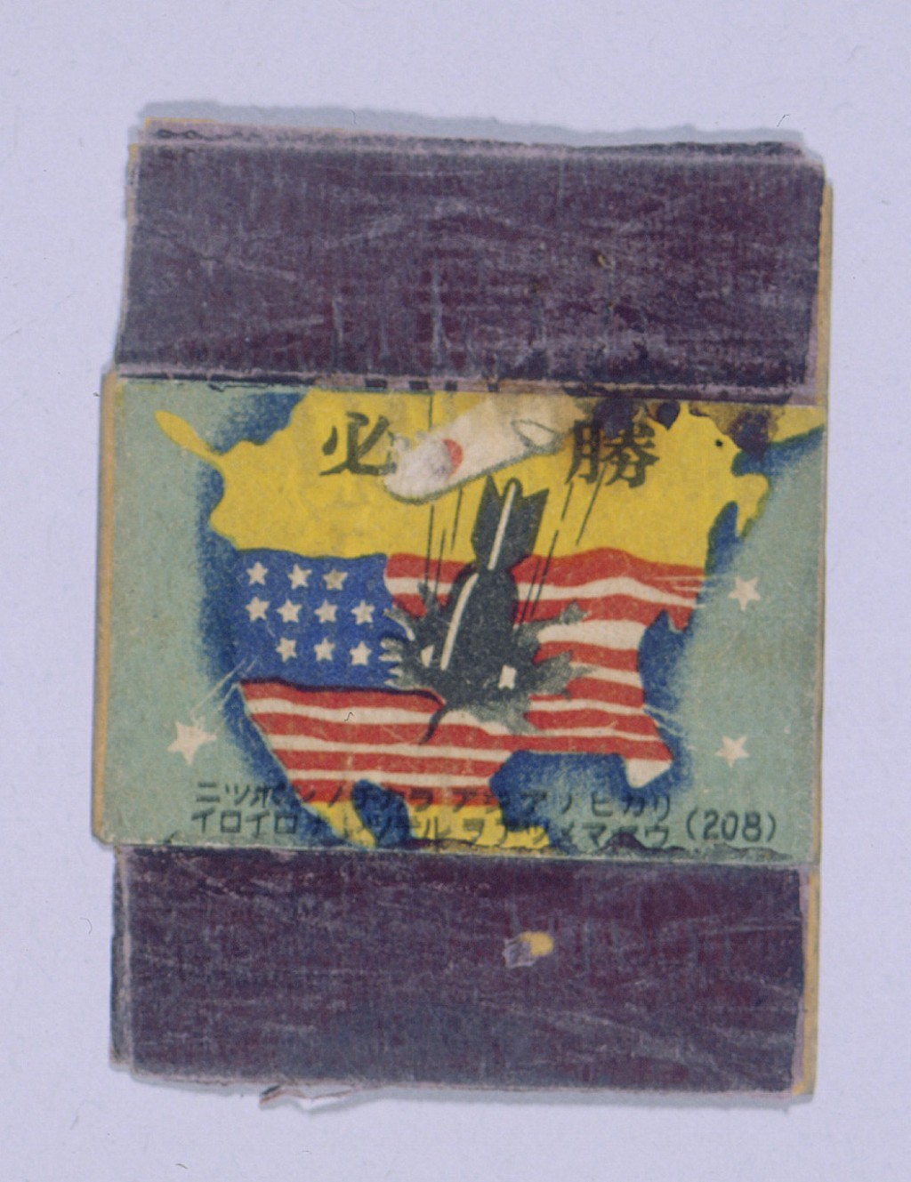 Matchbox cover with Japanese propaganda illustration [LCID: 2000u9x4]