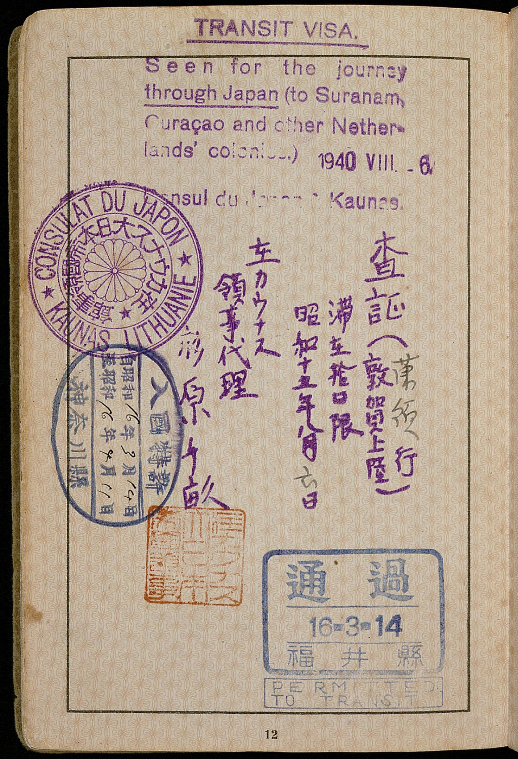 <p>Transit visa in a passport issued to Setty Sondheimer, a German citizen. This visa, issued on August 6, 1940, enabled her to travel through Japan en route to Surinam, Curacao, or other Dutch colonies in the Americas. These plans were disrupted when travel across the Pacific Ocean was forbidden following U.S. entry into World War II. Setty remained in Japan until she was able to emigrate to the United States in 1947. [From the USHMM special exhibition Flight and Rescue.]</p>