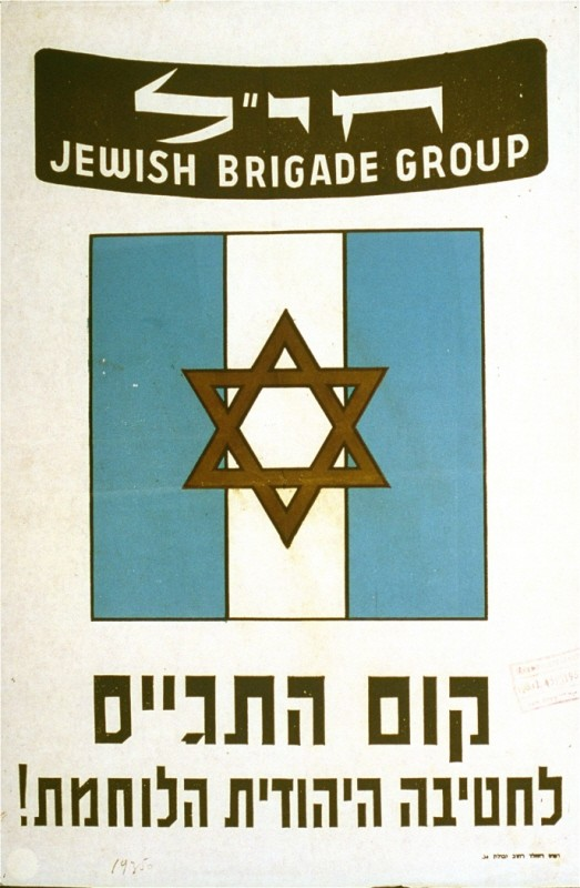 A British recruitment poster encourages Jews in Palestine to enlist in the Jewish Brigade group. [LCID: 08346]