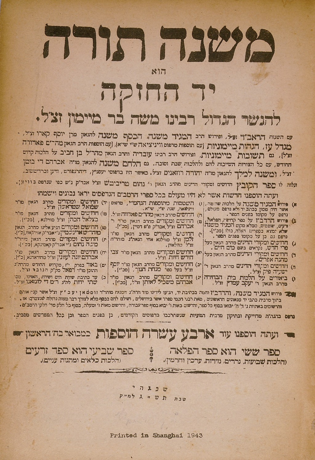<p>A page from the Mishneh Torah, one of many texts reprinted in Shanghai during the war. Yeshiva students spent part of each day listening to teachers lecture on the Talmud, the collection of ancient Rabbinic writings and commentaries composed of the Mishnah and the Gemara that form the basis of religious authority in Judaism. During the rest of the day, students paired up to review selections from the lecture. [From the USHMM special exhibition Flight and Rescue.]</p>