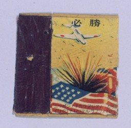 "<p>During the war the Japanese flooded Shanghai with anti-American and anti-British propaganda, including this image from a matchbox cover. It depicts a Japanese plane dropping a bomb on the U.S. and British flags. Shanghai, China, between 1943 and 1945. [From the USHMM special exhibition <a href=""/narrative/10592"">Flight and Rescue</a>.]</p>"