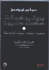 <p>This Arabic translation of the Protocols by Ajaj Nuwayid also has appeared on a website sponsored by the Palestinian State Information Service. Published in Beirut, Lebanon, 1996.</p>