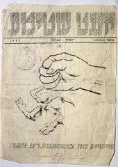 """<p>Portada de un periódico clandestino en yidish, Jugend Shtimme (Voz de la juventud). En la parte inferior de la portada dice: """"Debe aplastarse el fascismo."""" Ghetto de Varsovia, Polonia, enero-febrero de 1941.</p>"""