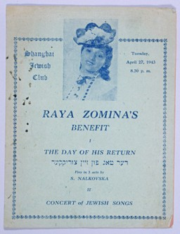 "<p>Program for an evening performance sponsored by the Shanghai Jewish Club. The program included the play ""The Day of His Return"" and a concert of Jewish songs. On April 27, 1943, the day of this performance featuring Warsaw Jewish actress Raya Zomina, fierce fighting continued in the Warsaw ghetto between German troops and Jews who chose to resist Nazi efforts to liquidate the ghetto. Terrifying rumors about the Holocaust reached the Jewish refugees in Shanghai, but they did not receive reliable news or learn the fate of loved ones until after the war. [From the USHMM special exhibition Flight and Rescue.]</p>"