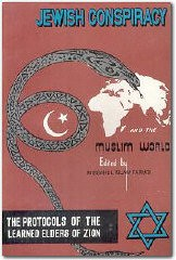 <p>サウジアラビアのファイサル王は、1970年代初期に定期的にこの版の『議定書』を国賓に贈呈した。1969年、パキスタンのカラチにて出版。ハッサン・マニムナ氏提供。</p>