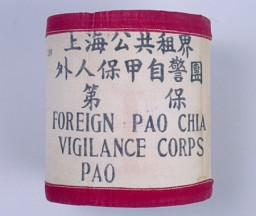 "<p>Identifying armband worn by Pao Chia member. In 1942 the Japanese in Shanghai established self-policing units, Pao Chia, composed of all men, foreigners and Chinese, aged 20 to 45. In the designated area, male refugees served several hours weekly in rotating shifts as guards for buildings and ghetto entrances where they examined passes. Despite the Japanese use of the Pao Chia to help police the ghetto, it was relatively easy to leave the ""designated area,"" which was not walled in. Individuals who did so, however, risked being stopped by police on the outside. [From the USHMM special exhibition <a href=""/narrative/10592/en"">Flight and Rescue</a>.]</p>"