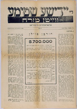 Yiddishe Shtime, December 1945