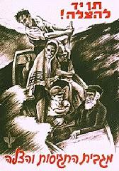 """<p>Afiche judío con la leyenda: """"Préstanos ayuda para realizar rescates, Fondo para Reclutamientos y Rescates"""". Palestina, 22 de julio de 1943.</p>"""